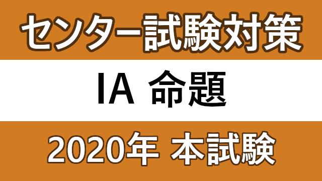 2020年 センター数学ⅠA 命題