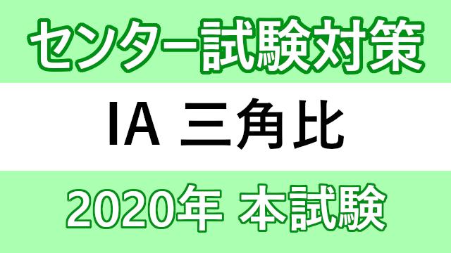 2020年 センター数学ⅠA 三角比