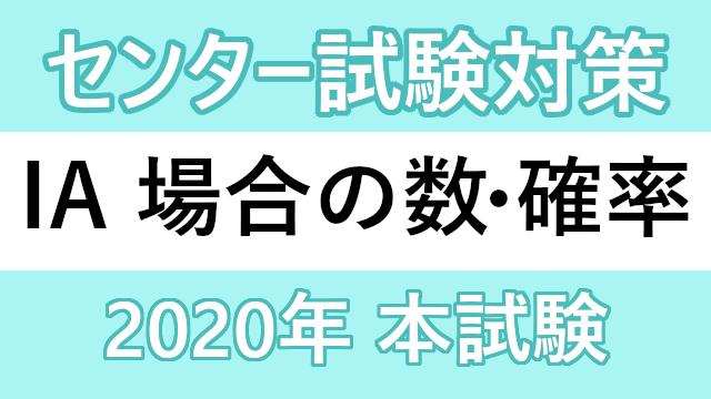 2020年 センター数学ⅠA 場合の数・確率