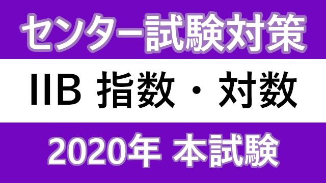 2020年 センター数学ⅡB 指数関数・対数関数