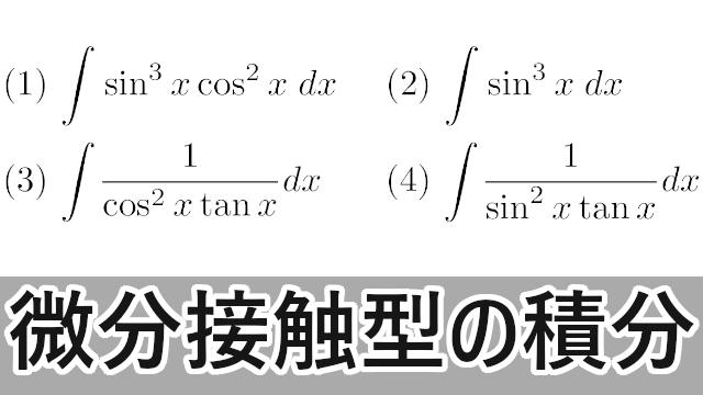 微分接触型の積分問題では置換しないで微分しよう