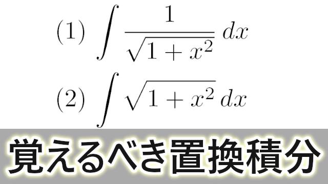 置換方法を覚えておくべき積分問題