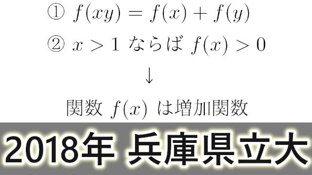 2018年 兵庫県立大 増加関数であることの証明