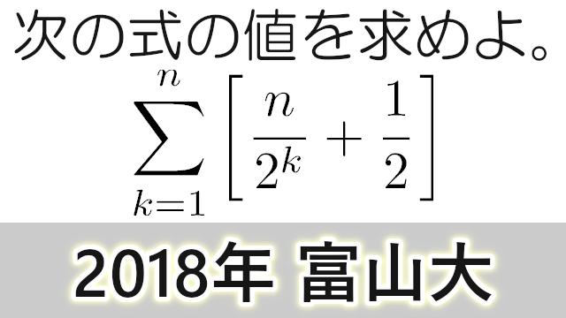 ガウス記号を含む式の値を求める入試問題 2018年 富山大