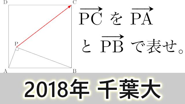 ベクトルの係数の和の最大値 2018年 千葉大