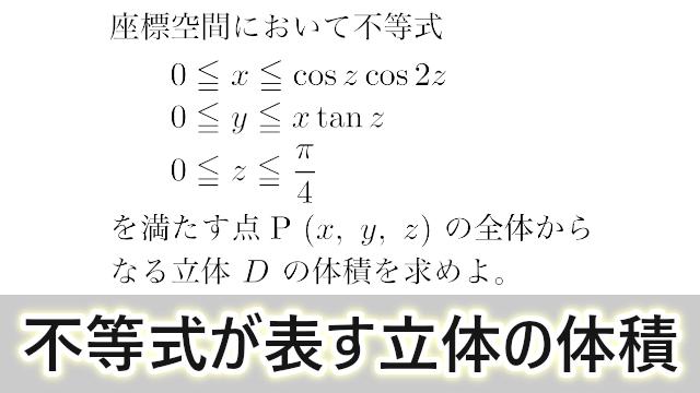 2002年 大阪府大 不等式が表す立体の体積