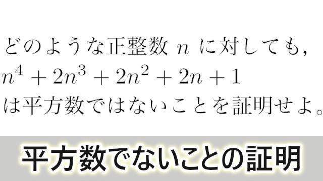 2018年 奈良県立医大 平方数でないことの証明