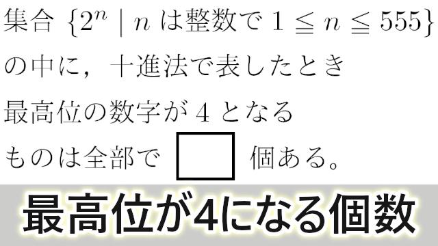 最高位の数字が4となるものの個数 2006年 早稲田大