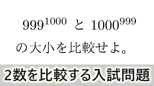 2数を比較する入試問題 2008年 名古屋市立大・医