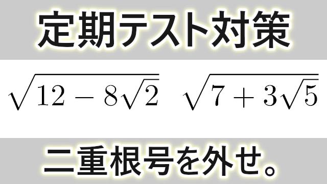 【数学Ⅰ】定期テストに出題される二重根号を外す問題
