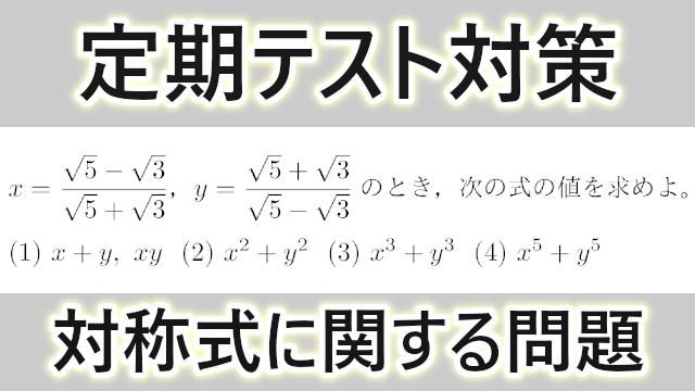 【数学Ⅰ】定期テストに出題される対称式に関する問題