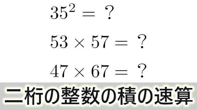 二桁の整数の積を速く計算する方法