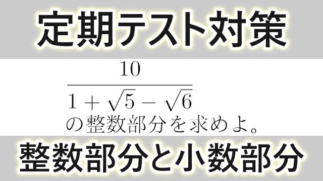 【数学Ⅰ】定期テストに出題される整数部分と小数部分に関する問題