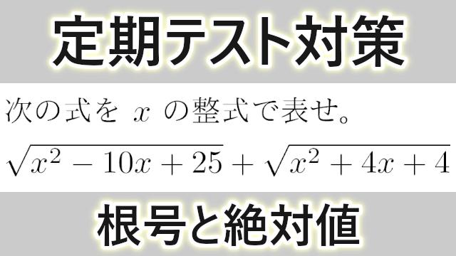 【数学Ⅰ】定期テストに出題される根号と絶対値に関する問題