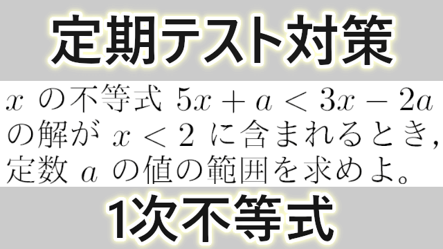 【数学Ⅰ】1次不等式の解に関する問題