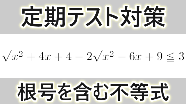【数学Ⅰ】定期テストに出題される根号を含む不等式
