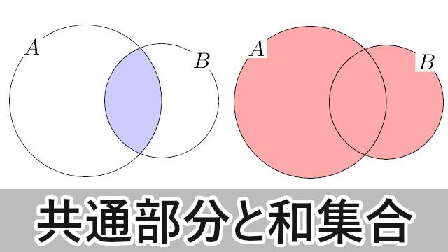 2つの集合の共通部分と和集合