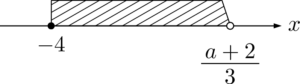 【数学Ⅰ】定期テストに出題される1次不等式を満たす整数の個数に関する問題