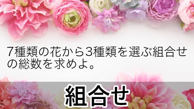 7種類の花から3種類を選ぶ組合せの総数