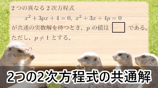 2つの2次方程式の共通解