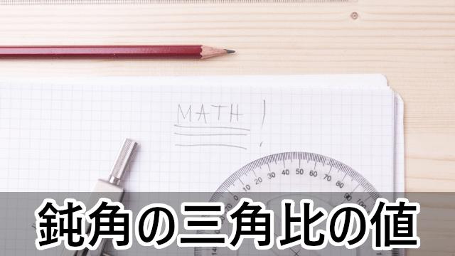 鈍角の三角比の値