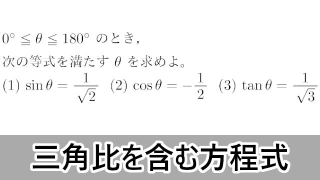 三角比を含む方程式