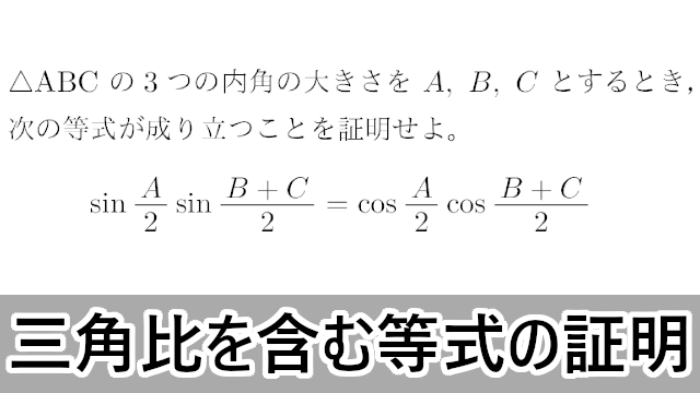 三角比を含む等式の証明