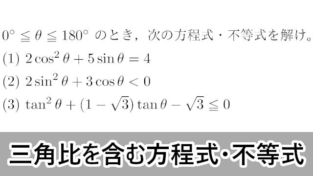 三角比を含む方程式・不等式