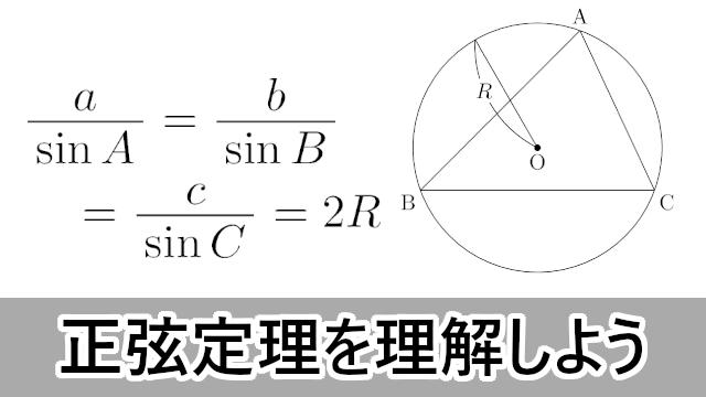 正弦定理を理解しよう