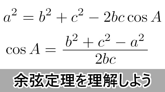 余弦定理を理解しよう