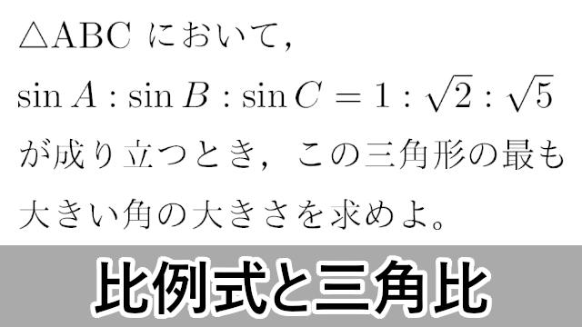 比例式と三角比