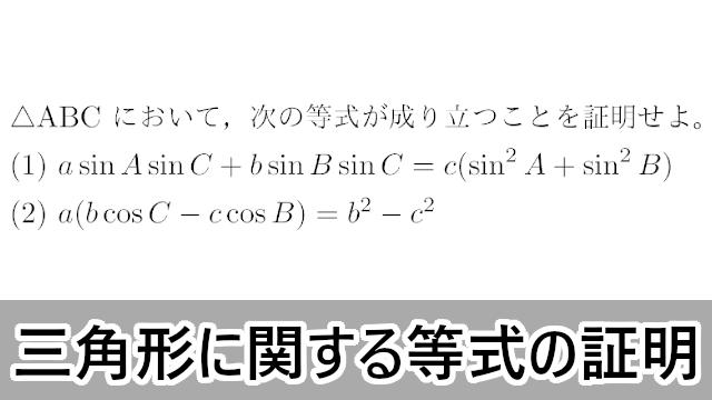 三角形に関する等式の証明