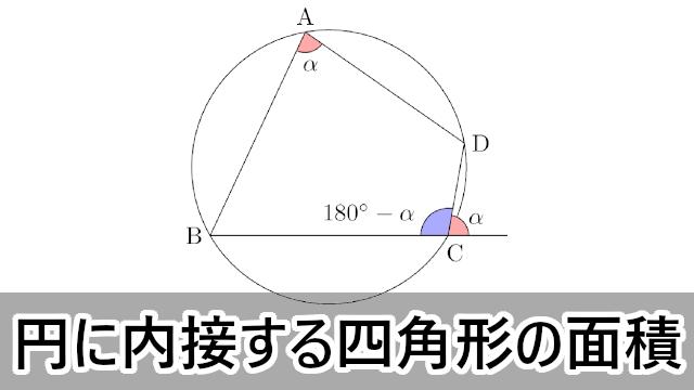 円に内接する四角形の面積