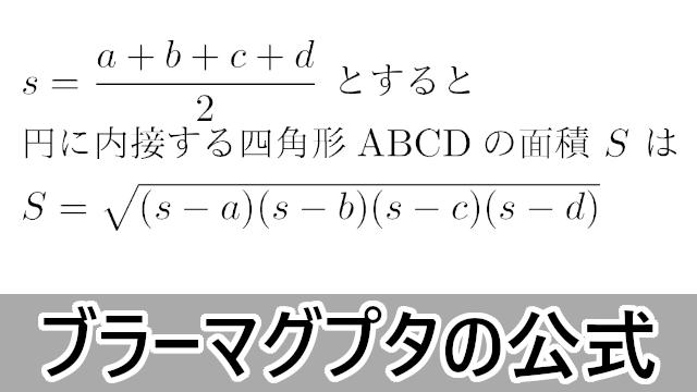 ブラーマグプタの公式