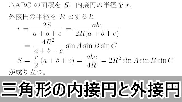 三角形の内接円と外接円