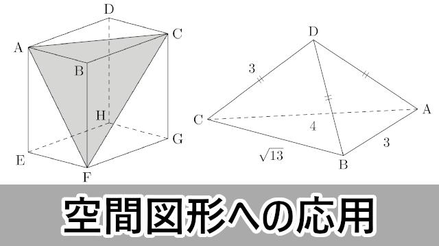 三角比の空間図形への応用