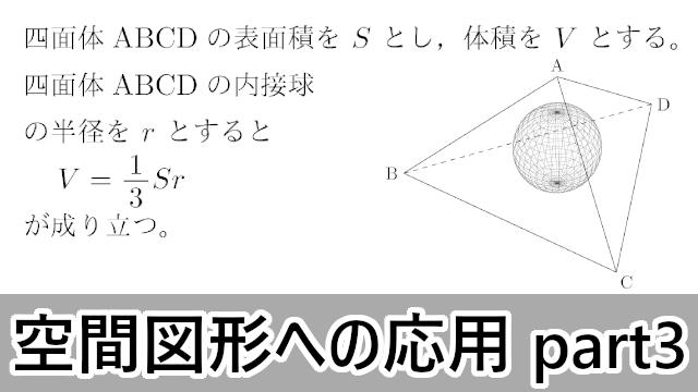 四面体と内接球と外接球