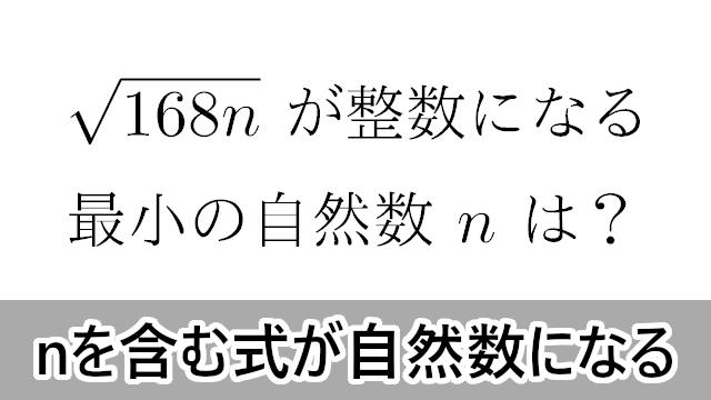 nを含む式が自然数になる条件
