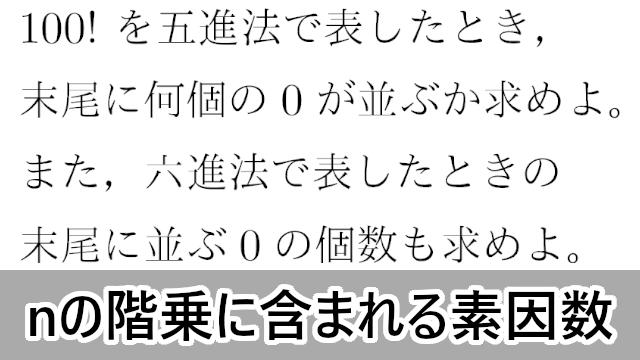 nの階乗に含まれる素因数