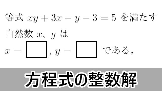 方程式の整数解【積が一定】