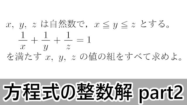方程式の整数解【有名問題】