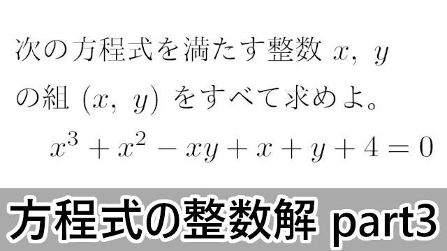 方程式の整数解【約数を利用】
