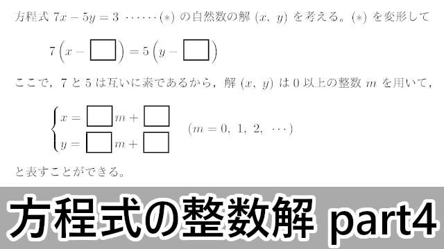 方程式の整数解【1次不定方程式】