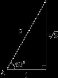 1:2:√3の直角三角形