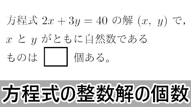 1次不定方程式の自然数解の個数