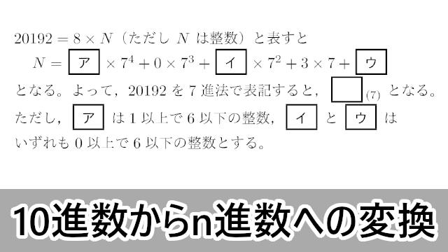 10進数からn進数への変換
