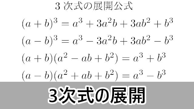 3次式の展開