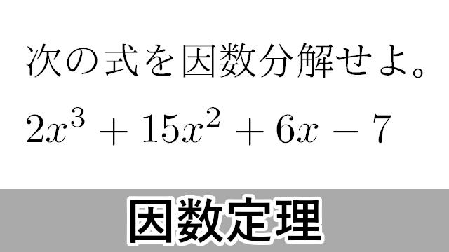 因数 定理