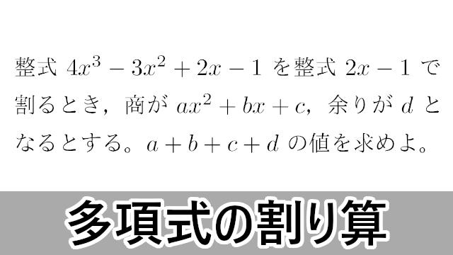 多項式の割り算(除法)