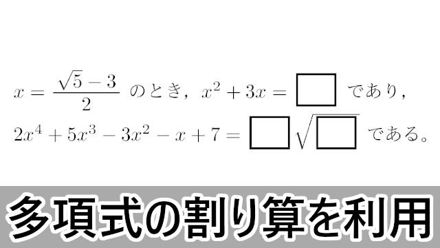 多項式の割り算(除法)を利用する入試問題